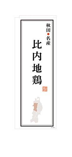 デザインのぼりショップ のぼり旗 2本セット 比内地鶏 専用ポール付 スリムショートサイズ(480×1440) 袋縫い加工 BAK115SSF