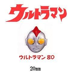 ウルトラマン80ボタン【顔/20mm】 ★型抜きボタン★
