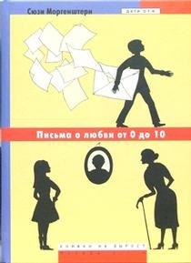 Hardcover Pis'ma o lyubvi ot 0 do 10 (Knizhki na vyrost) Book