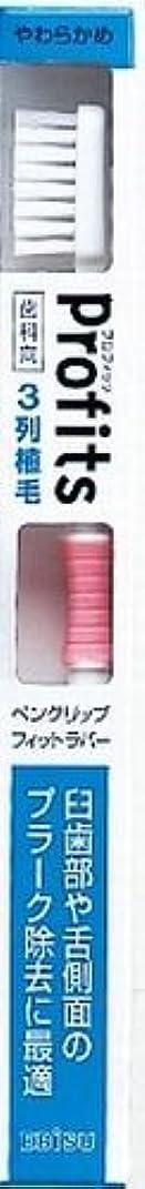 トレーニングライムシードエビス 歯科向 プロフィッツK30 やわらかめ 歯ブラシ×240点セット (4901221065105)