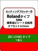 カッティングプロッター刃 Rolandタイプ互換品 塩ビ一般標準用 ZEC-U1005タイプ互換品 1本入