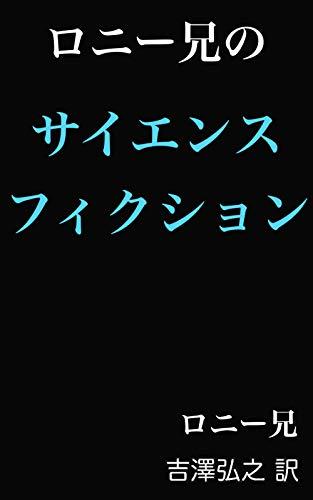 J・H・ロニー兄のサイエンスフィクション(主に第1章のみの翻訳の集成) 〈J・H・ロニー兄のサイエンスフィクション〉 (翻訳の電子書籍)の詳細を見る