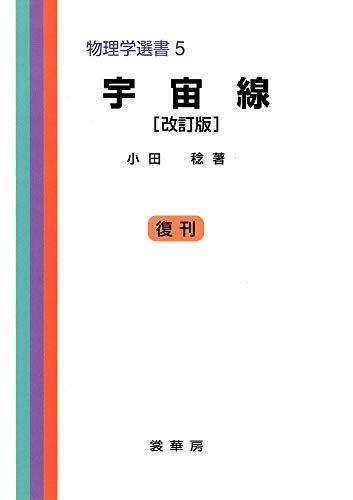 宇宙線 (物理学選書 (5))