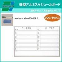 日用品 文具 関連商品 薄型アルミスケジュールボード 900×600mm SBA-U9060