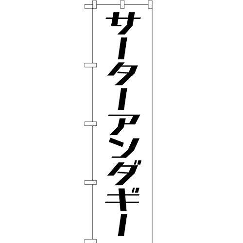 のぼり サーターアンダギー SKES-175 [並行輸入品]