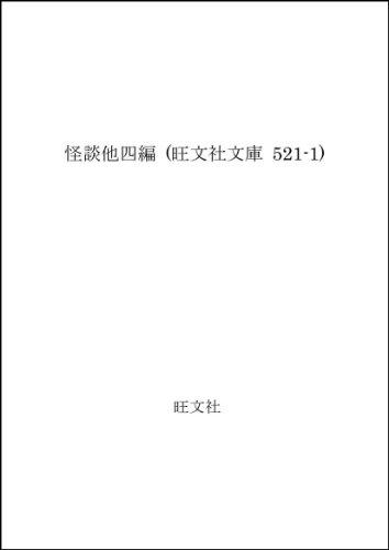 怪談他四編 (旺文社文庫 521-1)