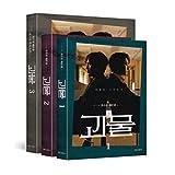 韓国書籍 シン・ハギュン、ヨ・ジング主演のドラマ 「怪物」 シナリオ集 1〜3巻セット