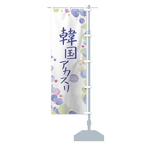 韓国アカスリ のぼり旗 サイズ選べます(ジャンボ90x270cm 右チチ)