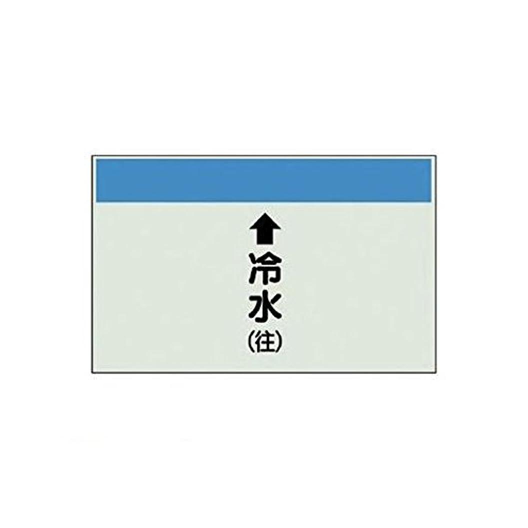 歌手通知大砲HV01816 配管識別シート【縦管用】↑冷水【往】大?ユニシート?250X1000