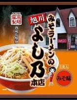 藤原製麺 旭川 みそラーメンのよし乃 本店 1食入 125g 1セット (10食入×2ケース)