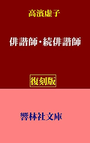 【復刻版】高濱虚子「俳諧師・続俳諧師」 (響林社文庫)
