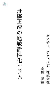[舟橋 正浩, ネイチャーテクノロジー株式会社]の舟橋正浩の地域活性化コラム