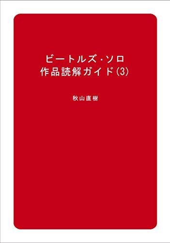 ビートルズ・ソロ作品読解ガイド(3)