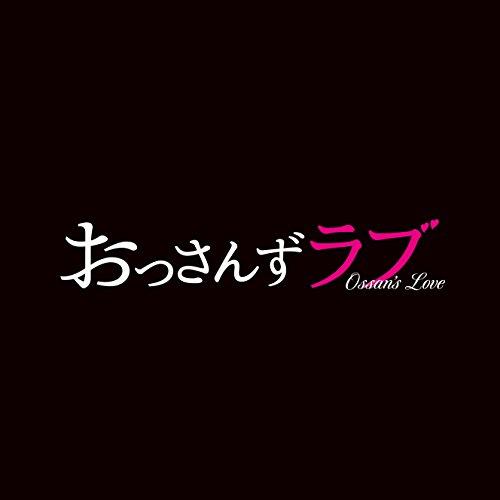 バップ『テレビ朝日系土曜ナイトドラマ「おっさんずラブ」オリジナル・サウンドトラック(VPCD-86209)』