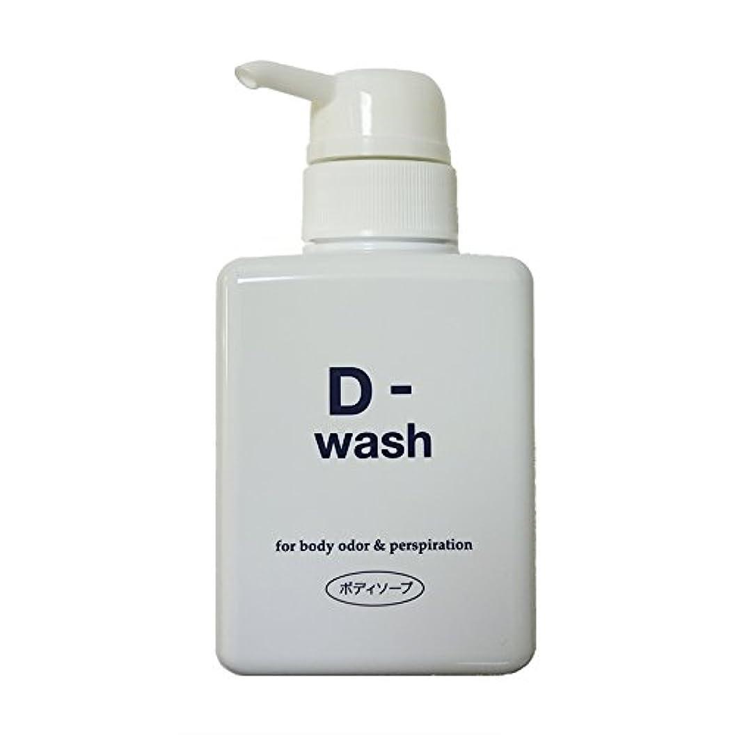 数値コジオスコ失望ディーウォッシュ(D-wash)