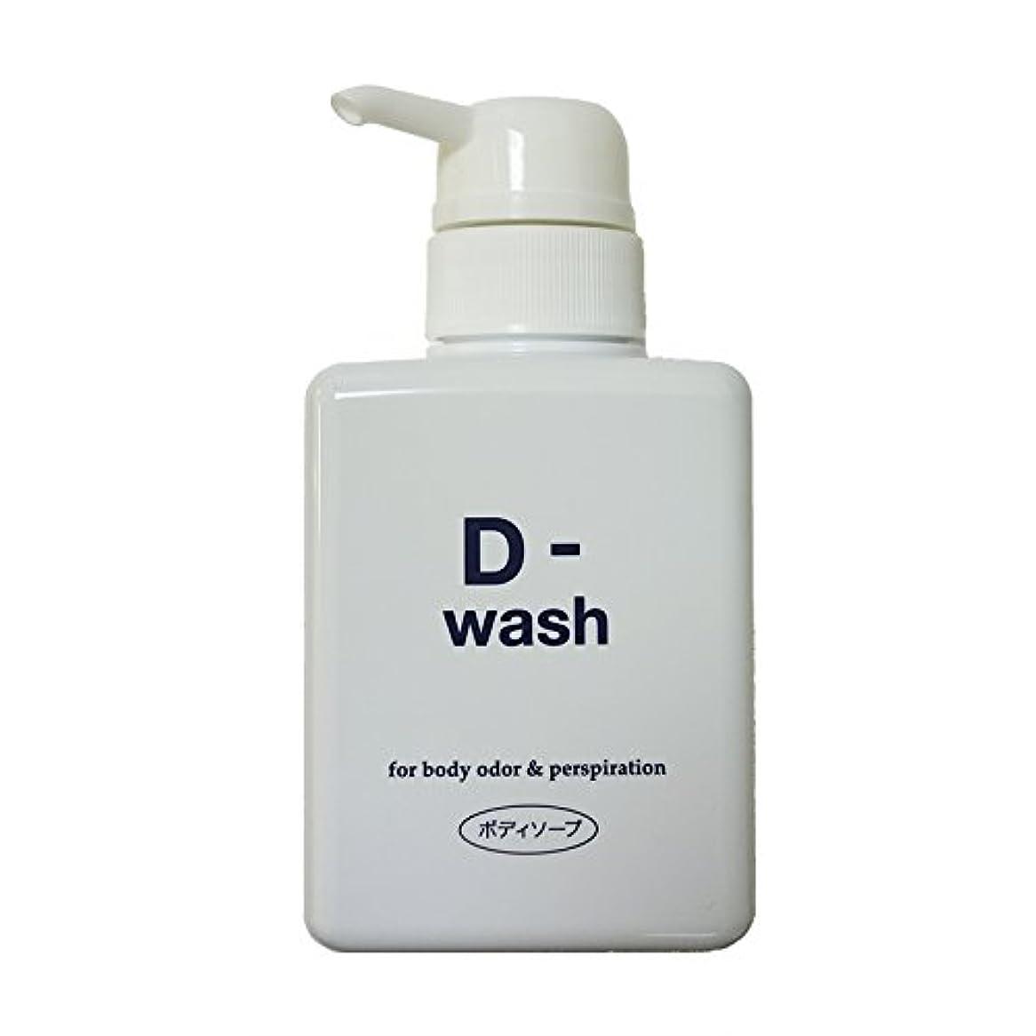 それ犠牲興奮するディーウォッシュ(D-wash)