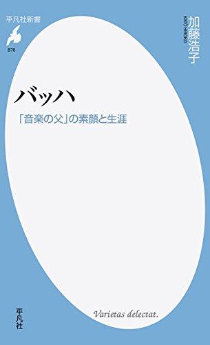 新書878バッハ (平凡社新書)