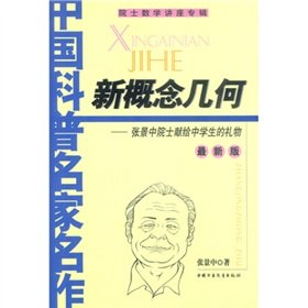 Paperback new concept geometry (the latest version)(Chinese Edition) Book