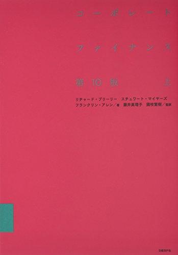 コーポレート・ファイナンス 第10版 上