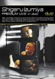 泉谷しげる MTV Premium Live in duo [DVD]