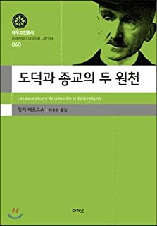 Two Sources of Morality and Religion (Korean Edition)