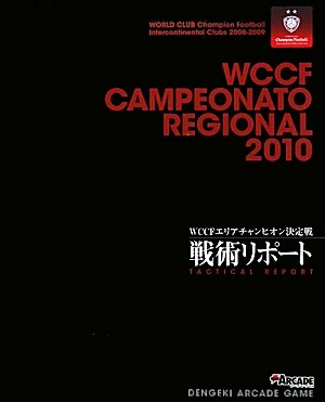 WCCF CAMPEONATO REGIONAL 2010 戦術リポート