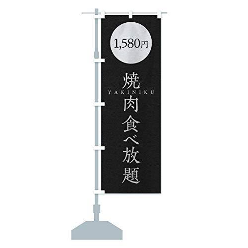 焼肉食べ放題1580円 のぼり旗 サイズ選べます(ハーフ30x90cm 左チチ)