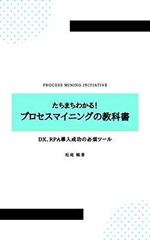 [松尾 順]のたちまちわかる!プロセスマイニングの教科書: DX、RPA導入成功の必須ツール