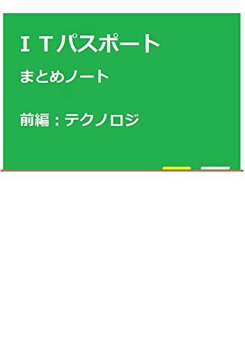 ITパスポート まとめノート前編(テクノロジ) ITパスポート教材集