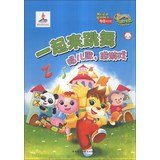 And Butch sing along Come Dancing : singing songs. playing games (with DVD disc 2 )(Chinese Edition)