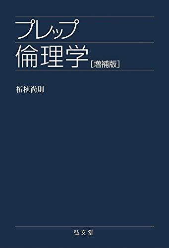 プレップ倫理学 増補版 (プレップシリーズ)