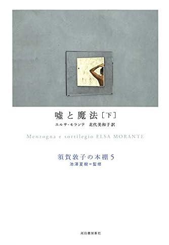 嘘と魔法 下 (須賀敦子の本棚)