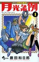 月光条例 (1) (少年サンデーコミックス)