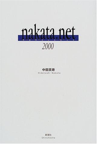 nakata.net〈2000〉