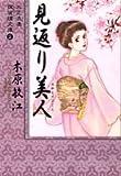大正浪漫探偵譚文庫(2) 見返り美人 (コミックス)