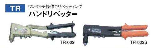 トップ(TOP) ハンドリベッター TR-002