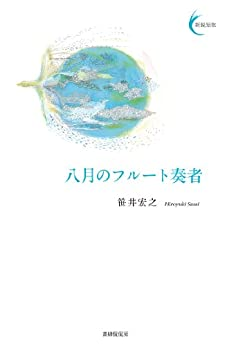 [笹井宏之]の八月のフルート奏者 新鋭短歌シリーズ