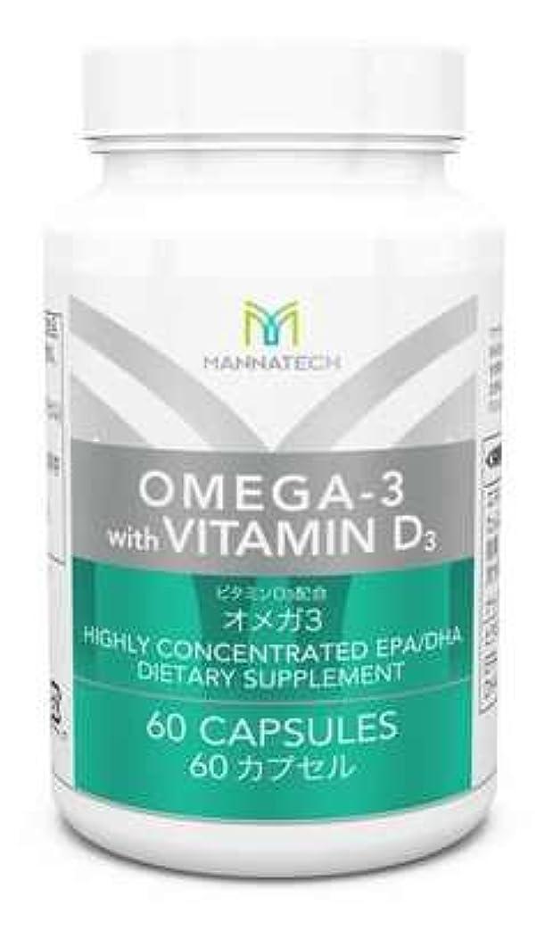 乞食活性化する常にマナテック オメガ3 60カプセル 日本向 必須脂肪酸を手軽に摂取