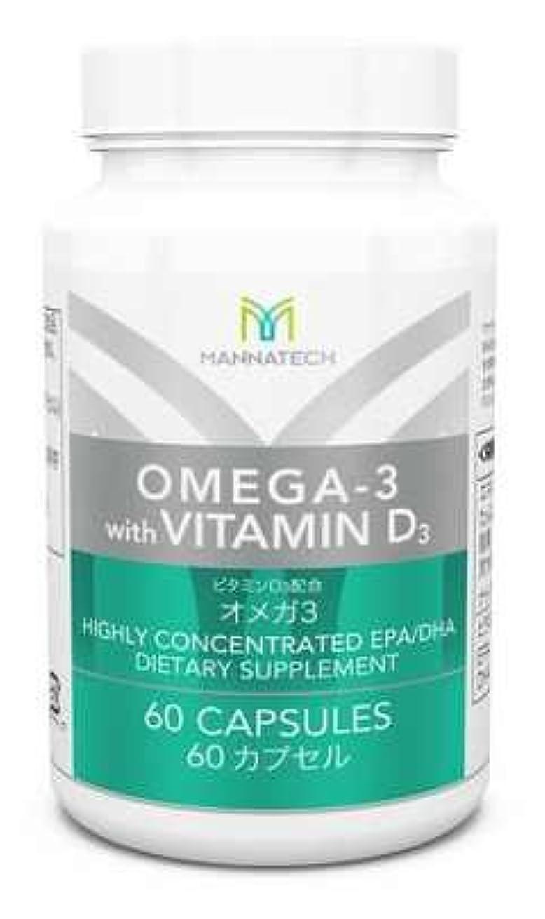 目的アーク空気マナテック オメガ3 60カプセル 日本向 必須脂肪酸を手軽に摂取