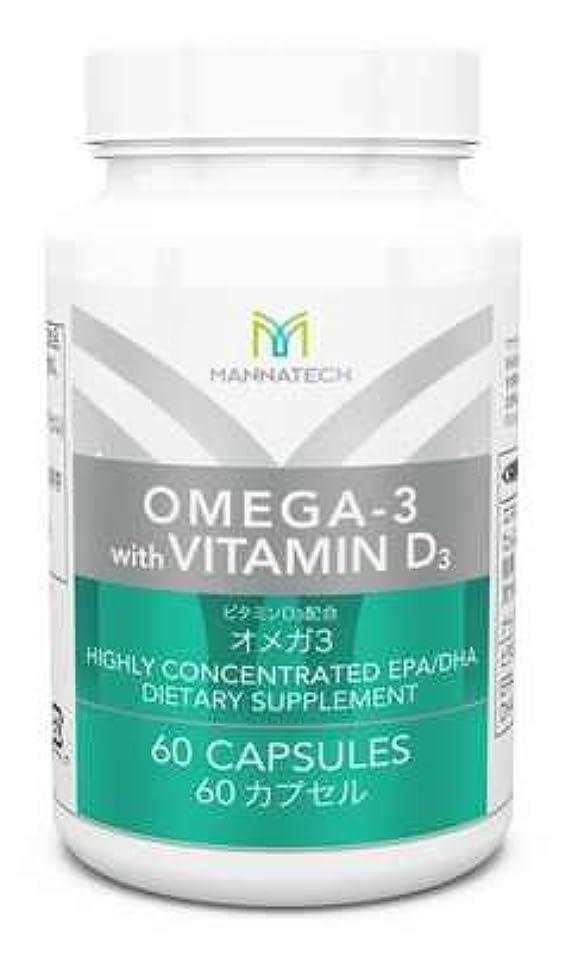 スコットランド人ばかげている空虚マナテック オメガ3 60カプセル 日本向 必須脂肪酸を手軽に摂取