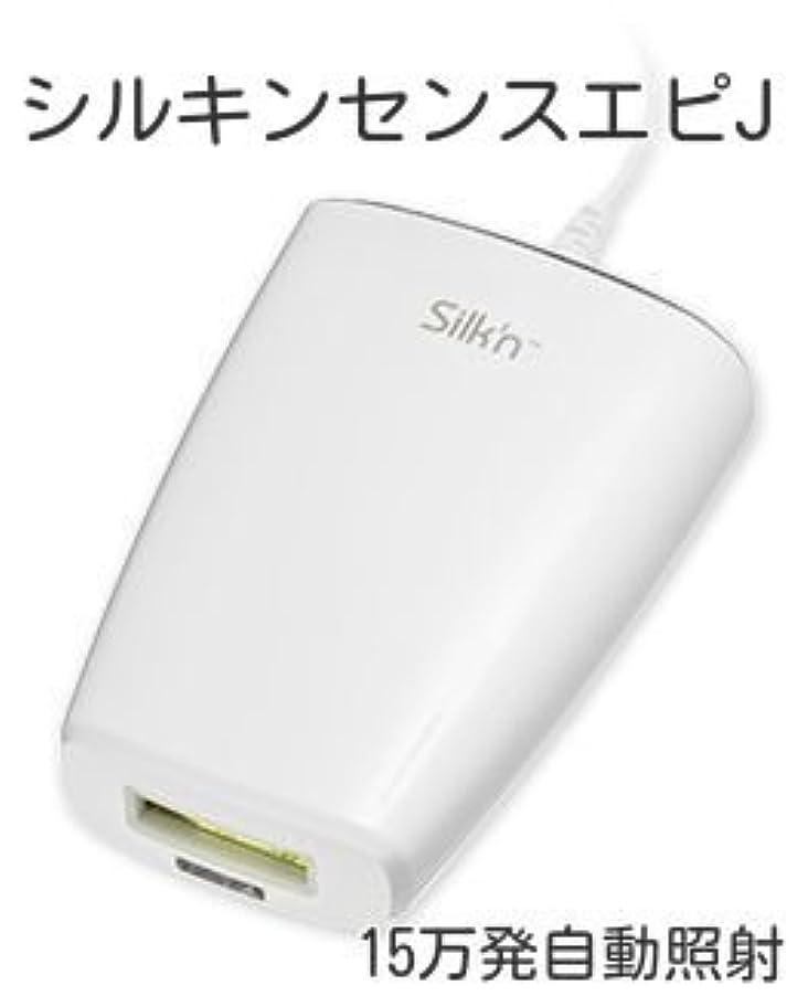 アンテナ簡単なプラスチックシルキン センスエピJ 【SensEpil J 】