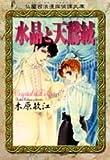 仏蘭西浪漫探偵譚 水晶と天鵞絨 (コミックス)