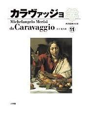 西洋絵画の巨匠 カラヴァッジョ