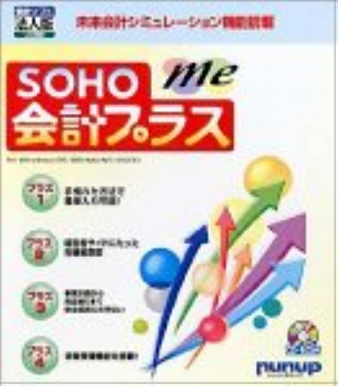 かろうじてトラフ友情SOHO会計プラスMe V1.5 法人版
