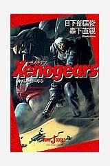 ゼノギアス 神屠る物語・序章 (JUMP jBOOKS) ペーパーバック