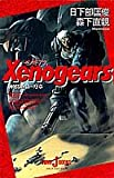 Xenogears God Slaying Story : First Chapter (Japanese Language Text)