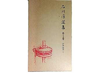 評論・随筆 5 (石川淳選集 15)
