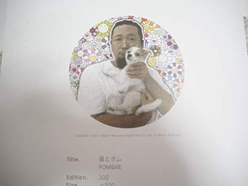 僕とポム 村上隆 ポスター 300枚限定 サイン入り murakami takashi カイカイキキ フラワー 版画
