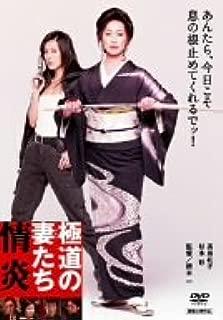 極道の妻たち 情炎 [DVD]