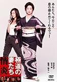 極道の妻たち 情炎[DVD]